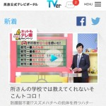 民放5局無料試聴「ティーバー」の使い方〜3つの狙いはユーチューバー撃退等〜