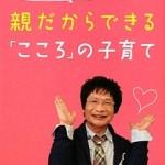 尾木ママ嫌いも注目した「東大ママ佐藤氏」との初対決[週刊文春]