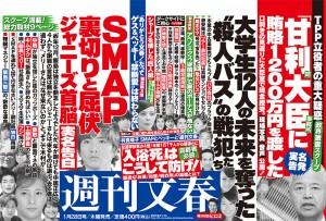 週刊文春最新号見出し 1月21日発売