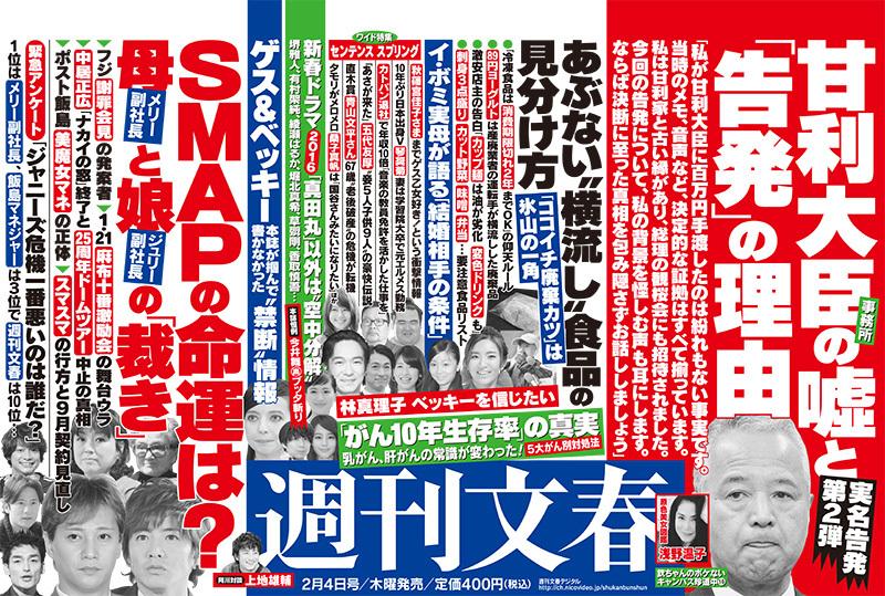 最新 週刊 号 文春