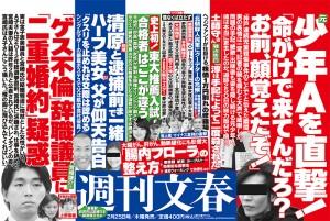 週刊文春 最新号中吊り