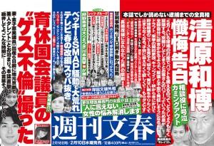 2016年2月10日発売 「週刊文春」 最新号見出し