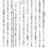 センター試験国語を「ツイッター論」と決め付ける軽薄さ(評論の本文解説)